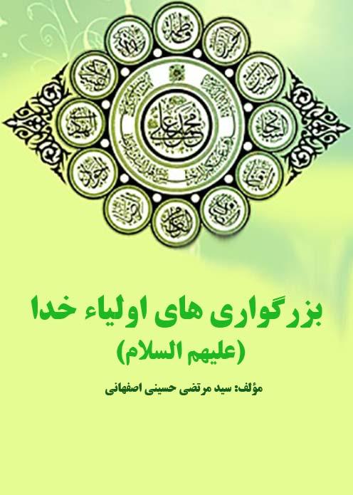 بزرگواری های اولیای خدا در داستان های اسلامی