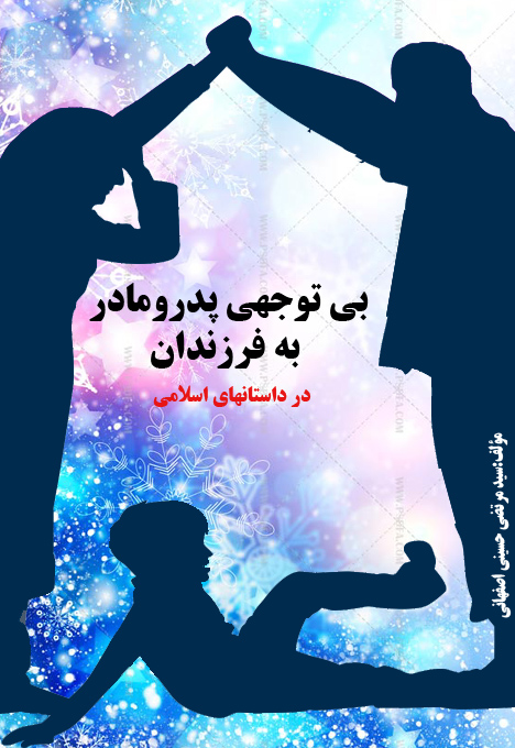بی توجهی پدر و مادر به فرزندان در داستان های اسلامی