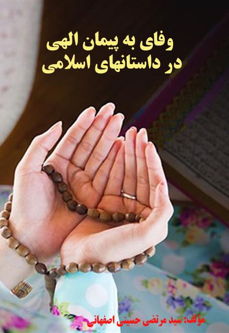 وفا به پیمان الهی در داستان های اسلامی