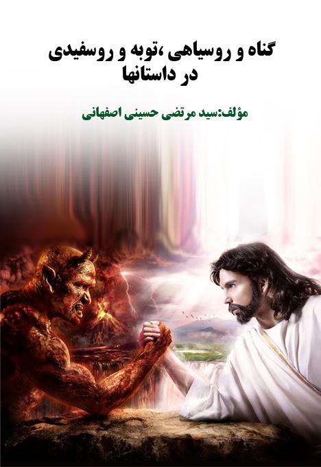 گناه و روسیاهی و توبه و روسفیدی در داستان های اسلامی