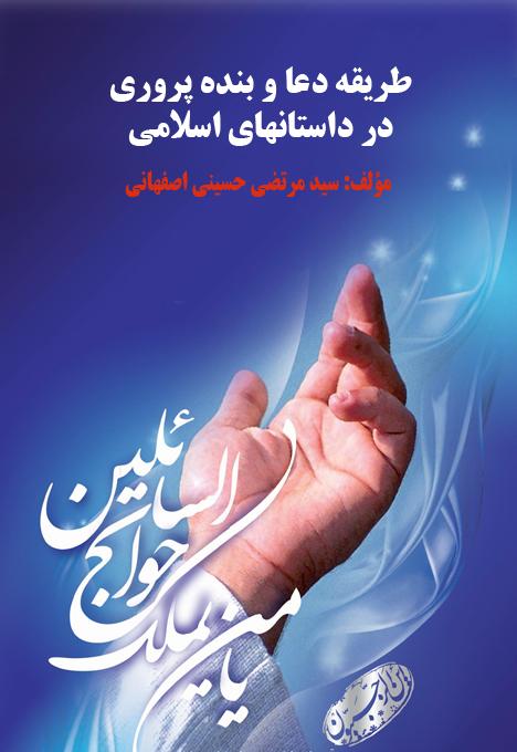 طریقه ی دعا و بنده پروری در داستان های اسلامی