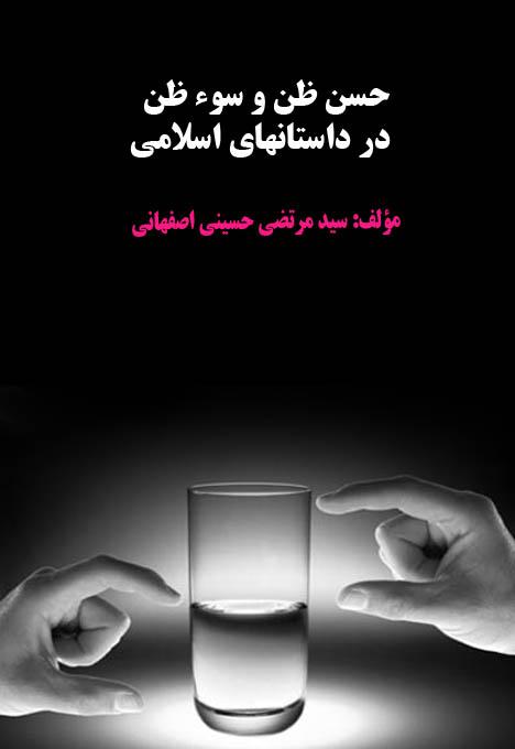 حسن ظن و سوء ظن در داستان های اسلامی