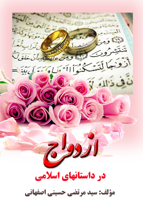 ازدواج در داستان های اسلامی