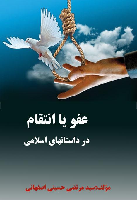 عفو و یا انتقام در داستان های اسلامی