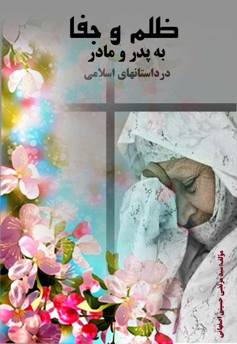 ظلم و جفا به پدر و مادر در داستان های اسلامی