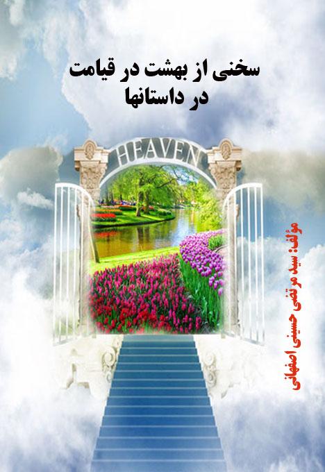 سخنی از بهشت در قیامت در داستان های اسلامی