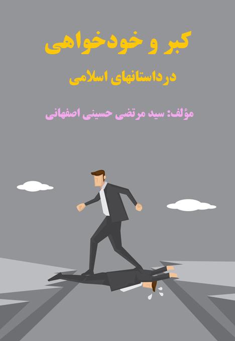 کِبر و خودخواهی در داستان های اسلامی