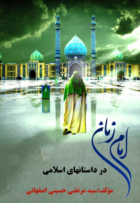 امام زمان (عج) در داستان های اسلامی