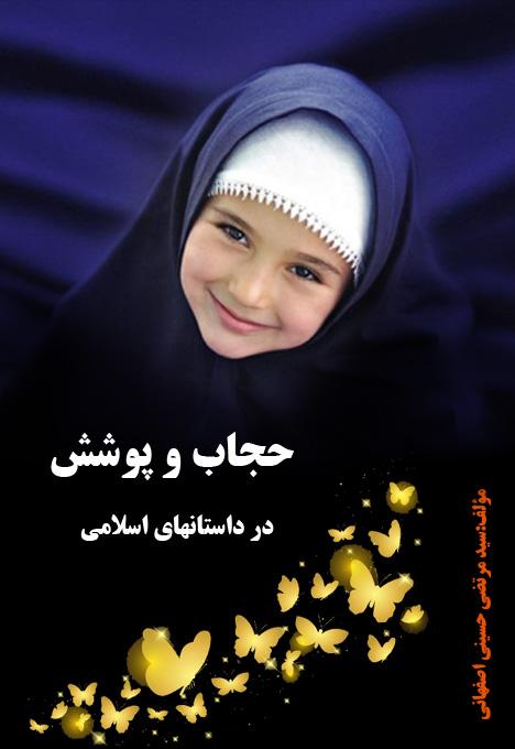 حجاب و پوشش در داستان های اسلامی