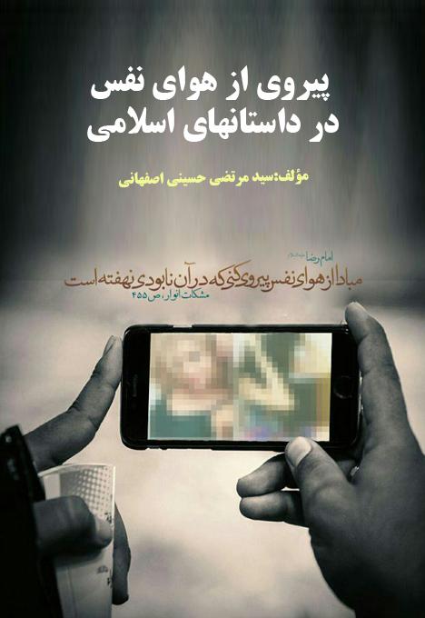 پیروی از هوای نفس در داستان های اسلامی
