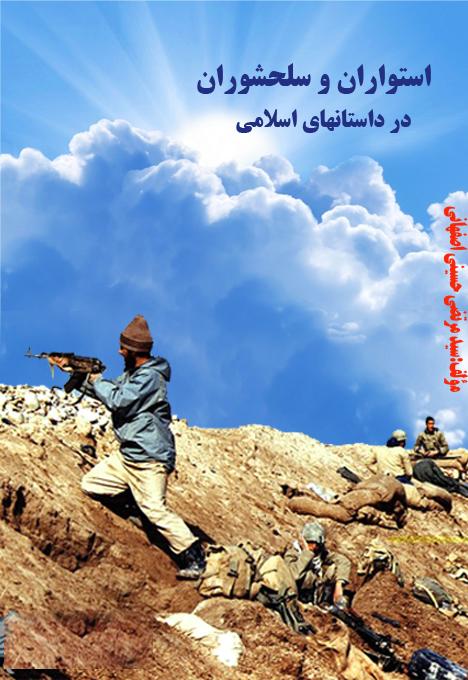 استواران و سلحشوران در داستان های اسلامی
